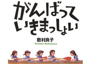 第4回大賞受賞 『がんばっていきまっしょい』 敷村 良子