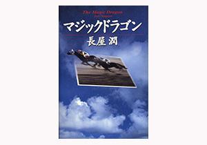 第6回大賞受賞 『マジックドラゴン』 長屋 潤