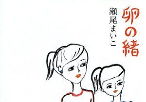 第7回大賞受賞 『卵の緒』 瀬尾 まいこ
