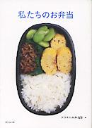 クウネルの本 私たちのお弁当