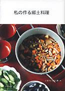 クウネルの本 私の作る郷土料理