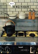 クウネルの本 ずらり 料理上手の台所