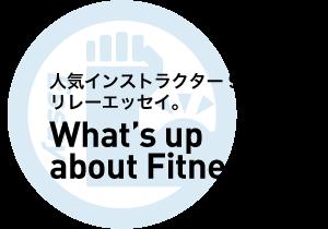 人気インストラクター9人による、リレーエッセイ。 What's about Fitness?