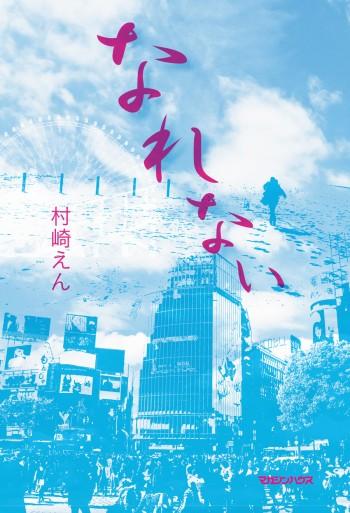 第11回大賞受賞(同時受賞)  「なれない」  村崎えん(むらさきえん)