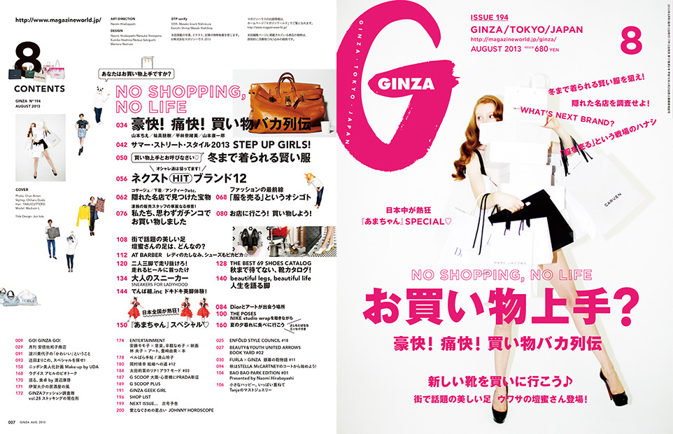 ginza-194-1