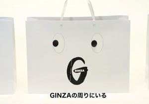GINZA 8月号『お買い物上手?』 予告編