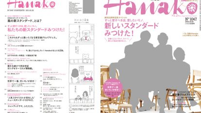 Hanako No. 1047