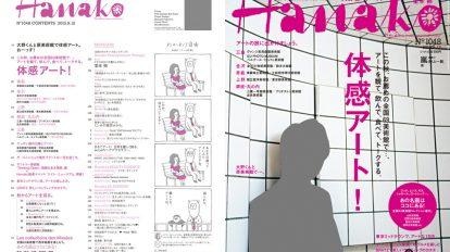 Hanako No. 1048