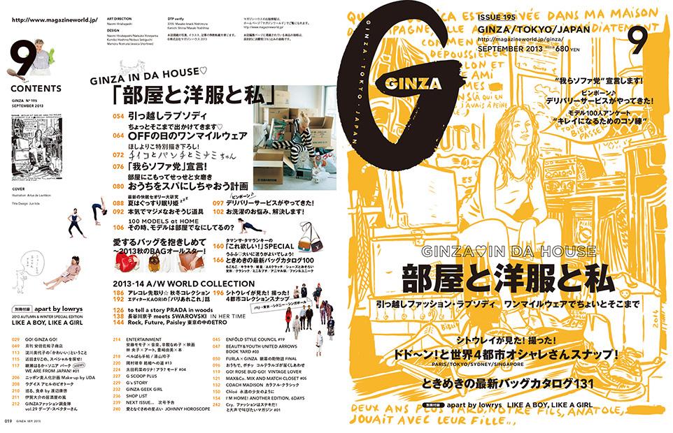 ginza-195-1