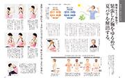 自分でできるシンプル整体。仕事の合間にもおすすめです。詳しくは本誌で。