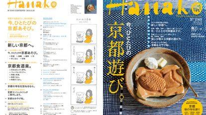 Hanako No. 1049