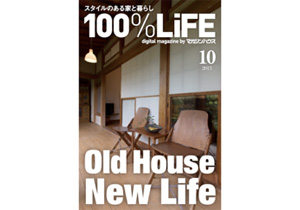 100%LiFE Newsstand版 vol.15無料配信中!