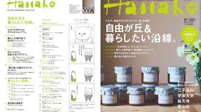 Hanako No. 1051