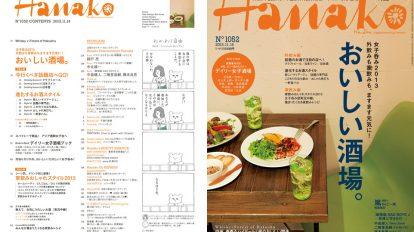 Hanako No. 1052