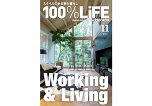 """『100%LiFEデジタルマガジン』vol. 16 無料配信中! """"Working & Living"""""""