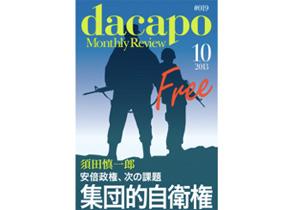 『dacapo』Newsstand版 Vol.19「集団的自衛権」無料配信中!