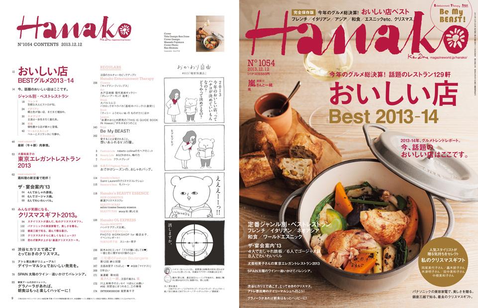 hanako-1054-1