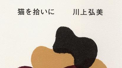 川上弘美さんの短編小説できました。