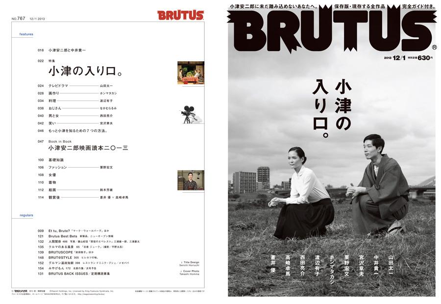 brutus-767-1