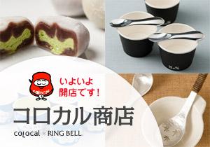 日本全国から本当にいいものを。「コロカル商店」ネットにオープン!