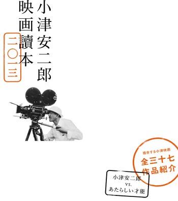 ブックインブック『小津映画讀本二◯一三』は、「小津安二郎vsあたらしい才能」以外にも、全37作品のみどころとあらすじも網羅した完全保存版です。