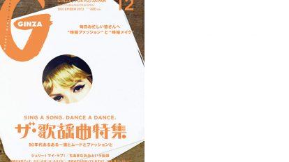 Ginza No. 198