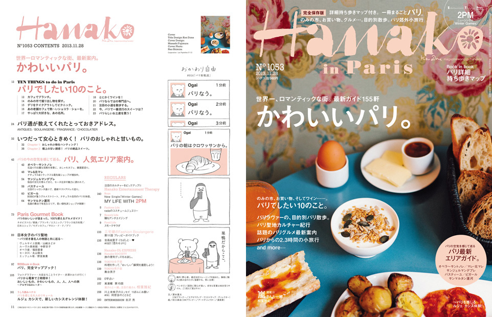 hanako-1053-1