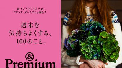 &Premium No. 01