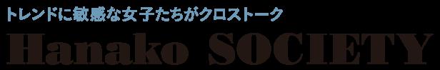 トレンドに敏感な女子たちがクロストーク Hanako SOCIETY 海外旅行を快適にするトラベルグッズの最新事情。