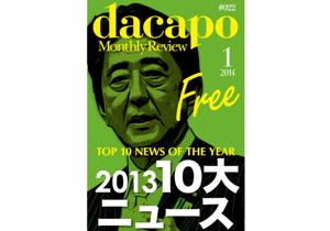 『dacapo』デジタルマガジン Vol.22最新号は「2013 10大ニュース」