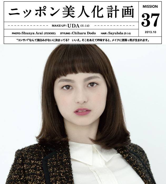 Text: Ryoko Kobayashi - ジャケット ¥100,800、ブラウス ¥42,000(共にメゾン キツネ | メゾン キツネ カスタマーセンター)