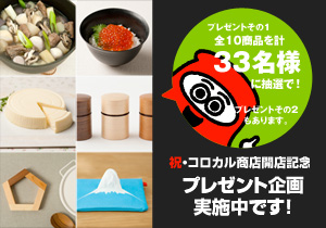 コロカル商店プレゼント企画実施中!