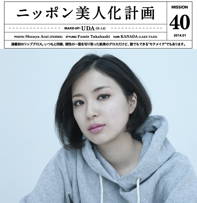 Photo: Jun Kato(object)   Text: Ryoko Kobayashi - スウェットパーカ ¥11,025(ワラワラスポーツ | バンブー ルナ)