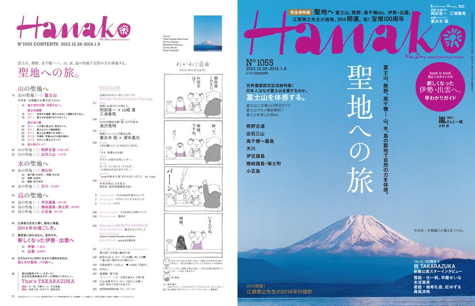 hanako1055-1