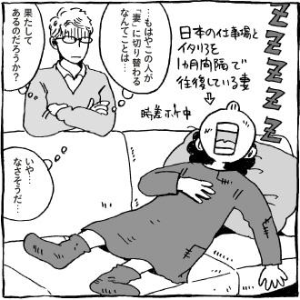 イラスト/ヤマザキマリ