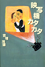 第5回大賞受賞 『映写機カタカタ』
