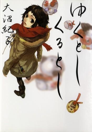 第9回大賞受賞 「ゆくとし くるとし」 大沼紀子