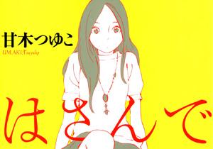 第10回大賞受賞 『タロウの鉗子 (かんし)』甘木 つゆこ