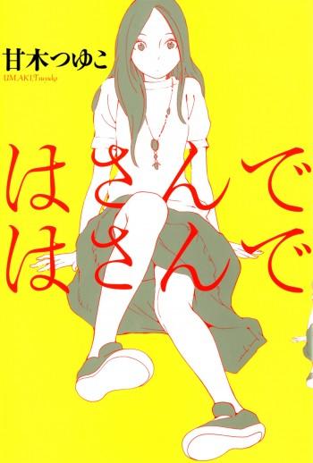 第10回大賞受賞 「タロウの鉗子(かんし)」 甘木つゆこ