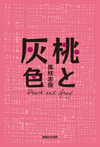 第12回大賞受賞 「桃と灰色」 真枝志保