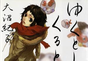 第9回大賞受賞 『ゆくとし くるとし』大沼 紀子