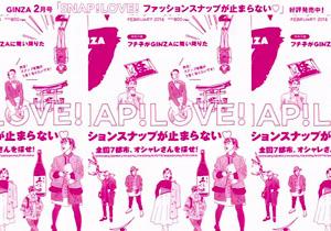 GINZA 2月号『SNAP! LOVE! ファッションスナップが止まらない♡』予告編