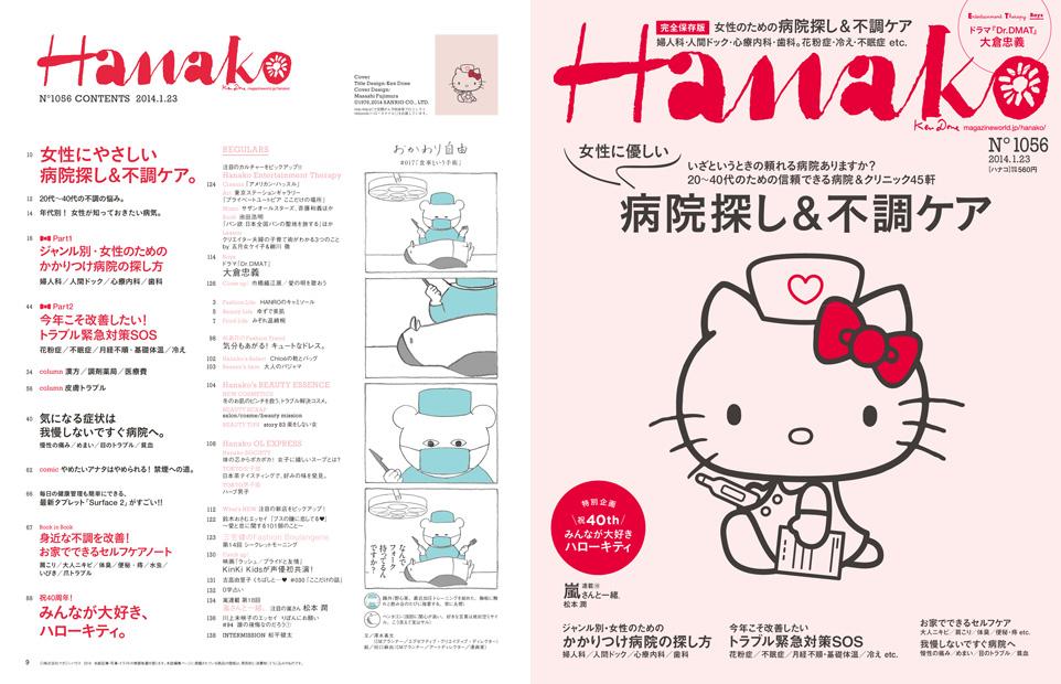 hanako1056-00