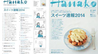 Next Issue No.1058 2月13日 発売
