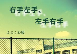 第11回大賞受賞 『右手左手、左手右手』ふじくわ 綾