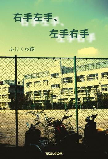 第11回大賞受賞(同時受賞) 「右手左手、左手右手」 ふじくわ綾(ふじくわあや)