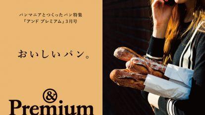 &Premium No. 03