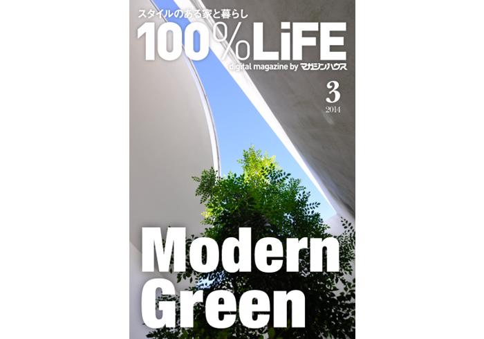 "『100%LiFEデジタルマガジン』vol. 20 無料配信中! ""Modern Green"""
