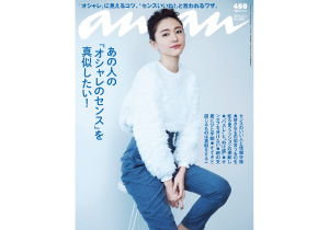 anan THIS WEEK'S ISSUE No. 1892