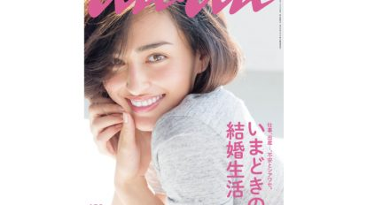 anan THIS WEEK'S ISSUE No. 1894